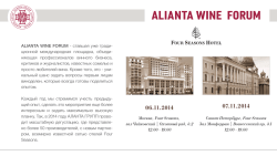 ALIANTA WINE FORUM