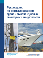 Handbook for inspection of ships and issuance of
