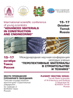 15-17 October Tomsk Russia 15