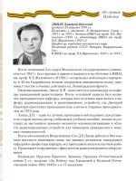 ЛИНДЕ Дмитрий Павлович - Ассоциация выпускников и