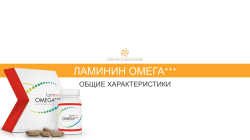 ЛАМИНИН ОМЕГА+++ - LifePharm Global Network