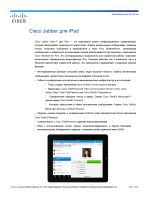 Обзор продукта: Cisco Jabber для iPad