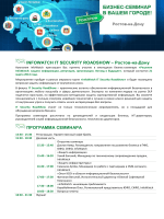 INFOWATCH IT SECURITY ROADSHOW – Ростов-на