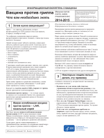 Attenuated Influenza Vaccine, Live, Intranasal, 2014-2015