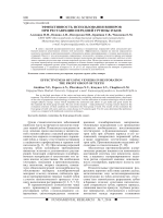 890 FUNDAMENTAL RESEARCH № 7, 2014 MEDICAL SCIENCES