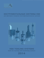 HSK TOOLING SYSTEMS