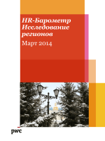 HR-Барометр 2014 - PricewaterhouseCoopers