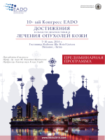 Среда, 7 мая 2014 г. - 10th EADO Congress