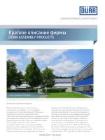 Профиль фирмы - Dürr Assembly Products GmbH