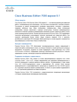 Cisco Business Edition 7000 версии 9.1