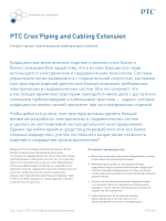 PTC Creo® Piping and Cabling Extension