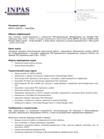 "курс ""INPAS UNIPOS + Smart Sale"""