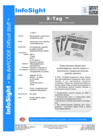 X-Tag - infosight.ru