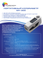 Колориметр NH-300 - Spectrophotometry.ru