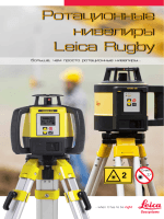 Leica Rugby - LASERBUILD