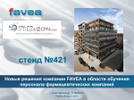 FAVEA Group
