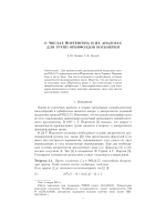 pdf-file of the preprint version - Институт математики им. С. Л