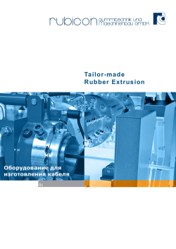 Tailor-made Rubber Extrusion - Rubicon Gummitechnik und