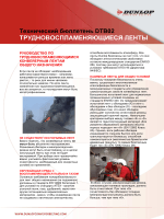 Technical bulletin DTB02 Fire resistance v3 Russian