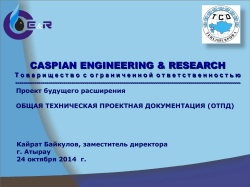 Презентация Caspian Engineering and Research