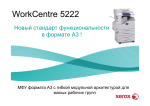 WorkCentre 5222 - X-City
