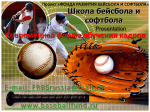 Presentation School baseball and softball