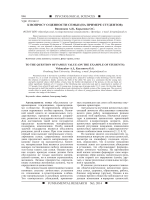 846 fundamental research №3, 2014 psychological sciences к