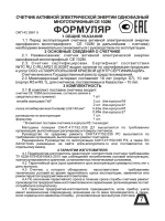 САНТ.411152.035 ФО CE 102М изм.7 15.08.14