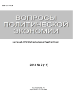 Журнал 2014 №2 ЗАГРУЗИТЬ - Questions of political economy