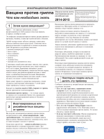 Inactivated Influenza Vaccine, 2013-2014