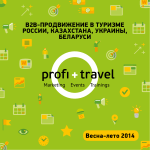 Презентация компании - Компания Profi.Travel