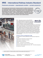 IRIS – International Railway Industry Standard