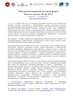 Междисциплинарный научный форум Moscow Science Week 2014