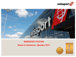 Слайд 1 - Swissport Russia