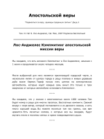 вариант 8 - AZUSA BOOKS and the AZUSA PAPERS