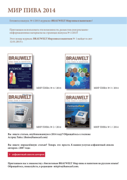МИР ПИВА 2014 - BRAUWELT International