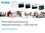 New Features - D-Link
