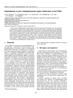 PDF версия (1.3Mb) - The journals published by Ioffe Institute