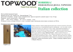 Topwood Italian collection (Россия)