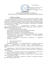 Student Spring of the Shanghai Cooperation Organization countries
