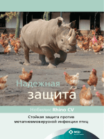 Нобилис Rhino CV - MSD Animal Health