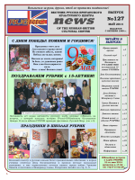 RUBRIC Newsletter 127 May 2014