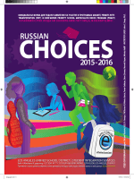 2015 - 2016 russian - eChoices - Los Angeles Unified School District