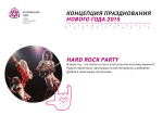 Hard Rock party - Интервенция чуда
