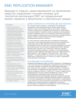 EMC REPliCATioN MANAgER