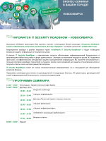 infowatch it security roadshow – новосибирск программа семинара