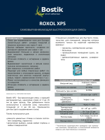 ROXOL XPS - polymer
