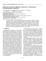 PDF версия - The journals published by Ioffe Institute