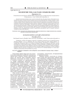 890 fundamental research № 5, 2014 philological sciences