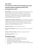 Курс 20341: Core Solutions of Microsoft Exchange Server 2013